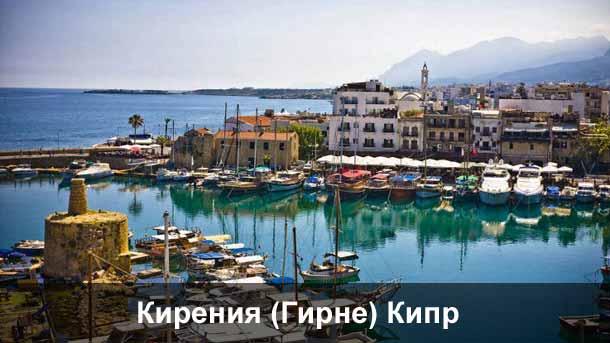 Северный Кипр Кирения