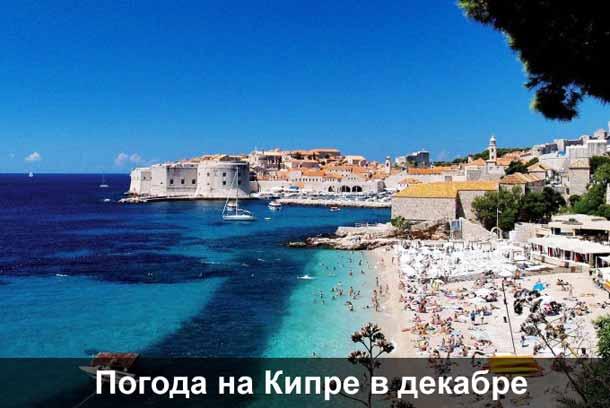 Какая погода стоит на Кипре в декабре