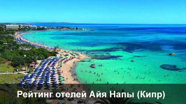 Лучшие отели Айя-Напа на Кипре 5 звезд