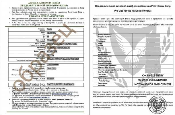 Pro-visa для поездки на Кипр