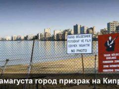 Мертвый город призрак Фамагуста на Кипре; история, достопримечательности