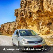 Аренда авто в Айя-Напе (Кипр); прокат, цены