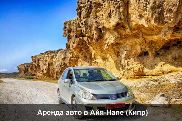 Аренда авто в Айя-Напе (Кипр)