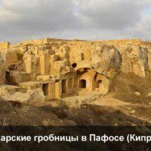 Древние царские гробницы королей в Пафосе (Кипр)