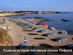 5 лучших песчаных пляжей в Пафосе (Кипр): карта, фото