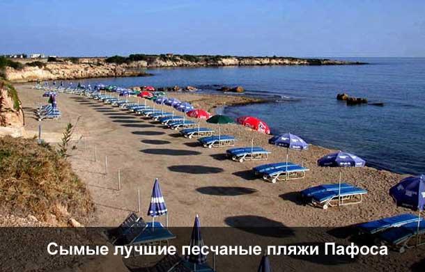 Самый большой песчаный пляж Пафоса Корал бэй