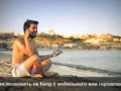 Как позвонить на Кипр с городского и мобильного; код Кипра, цены