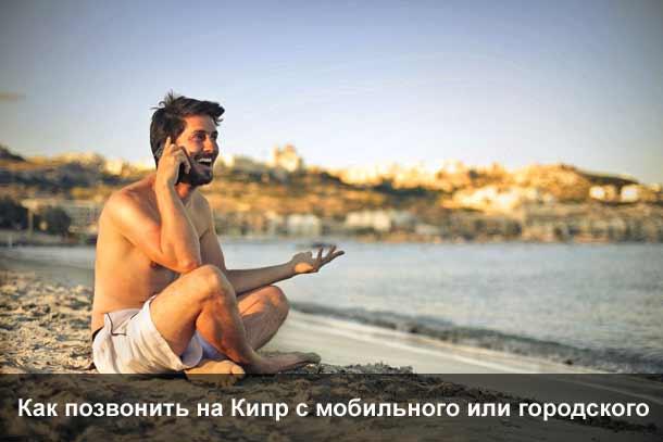 Как позвонить на Кипр с мобильника