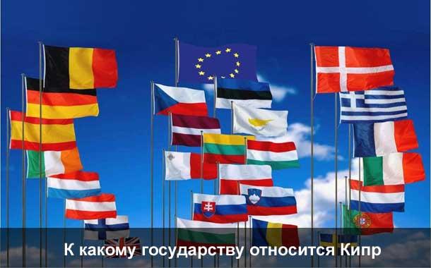 К какому государству относится Кипр