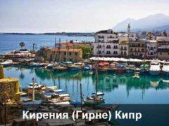 Северный Кипр (Кирения); Гирне, карта