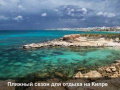 Пляжный сезон отдыха на Кипре по месяцам: когда можно купаться