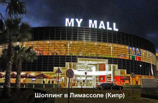 Супермаркеты и аутлеты в Лимассоле