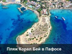 Пляж Корал Бей в Пафосе (Кипр); карта