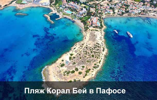 Пафос Корал Бэй на Кипре