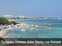 Лучшие пляжи Айя-Напы (Кипр) на карте; описание