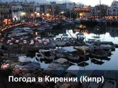 Погода на северном Кипре; Кирения