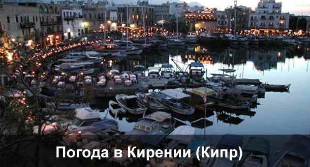 Какая погода ждет в Кирении Кипр