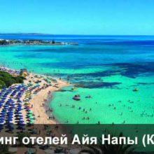 Рейтинг лучших отелей Айя-Напы (Кипр); все включено, карта