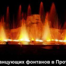 Фантастическое шоу фонтанов в Протарасе (Кипр); видео