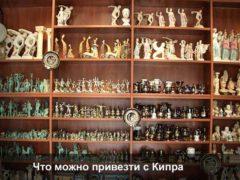 Какие сувениры можно привезти из Кипра; цены