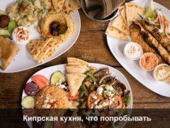Кипрская кухня, что попробовать: еда и блюда на Кипре