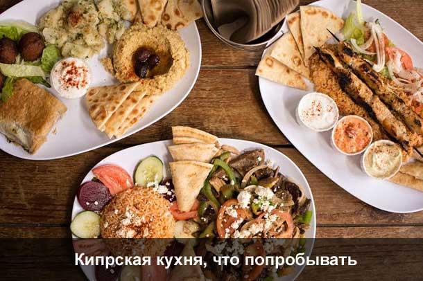 Что вкусного попробовать на Кипре
