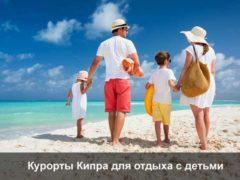 Лучшие курорты Кипра для отдыха с детьми все включено: куда поехать