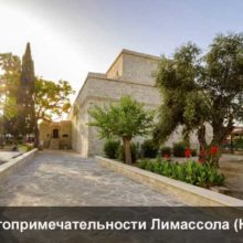 Топ 7 лучших достопримечательностей Лимассола (Кипр): что посмотреть