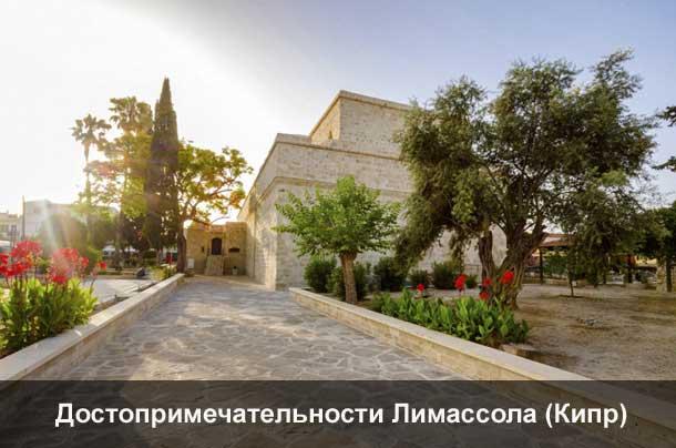 Лимасольский замок на Кипре