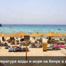 Температура воздуха и воды на Кипре в июне: погода и климат
