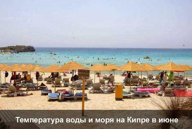 Температура на Кипре в июне