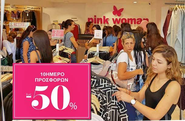 Магазин Pink Woman в Пафосе