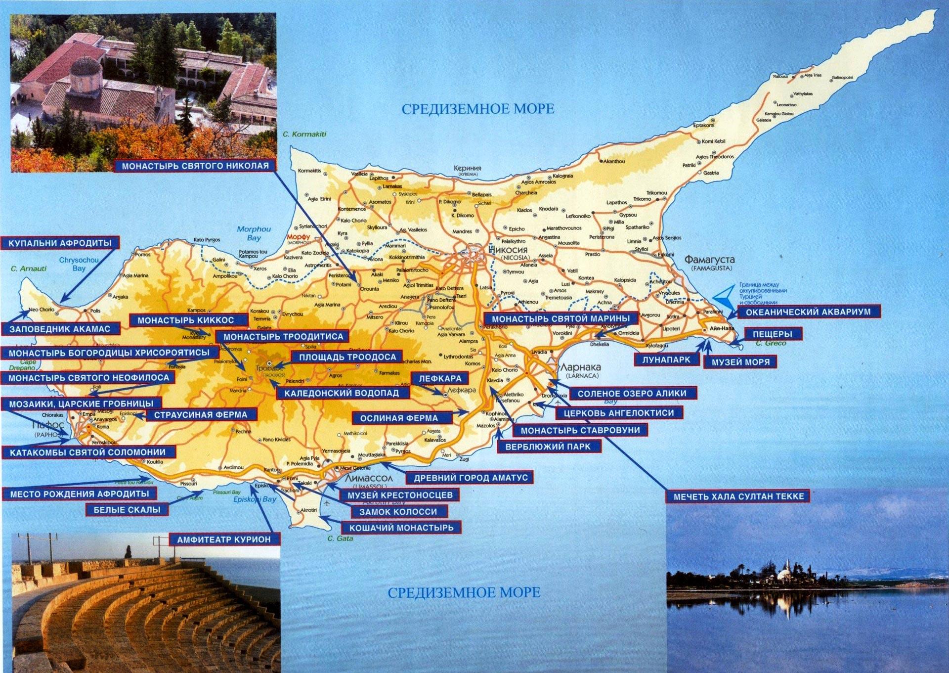 Посмотреть достопримечательности Кипра на карте фото
